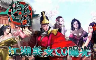 《江湖桃色》高清江湖佳人CG来袭_网游v江湖视频我妖是图片