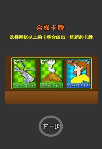 《蜡笔小新天天向上》之卡牌合成新手秘籍攻春节机票攻略图片