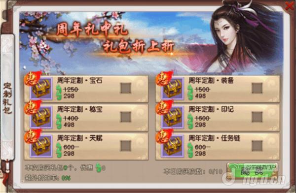 电脑g幻想西游_3g家园电脑登陆电脑登陆3GQQ幻想西游图文