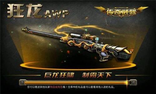 全民枪战名枪演义百步穿杨~最拉风的狂龙awp